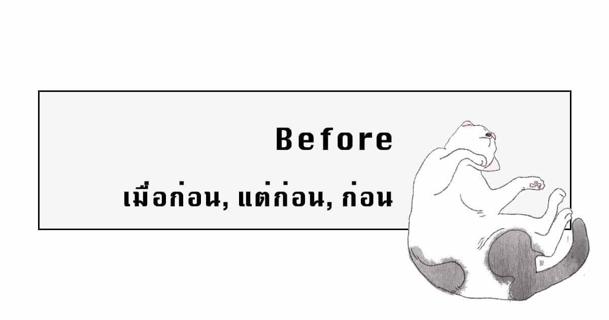 Before in Thai Language