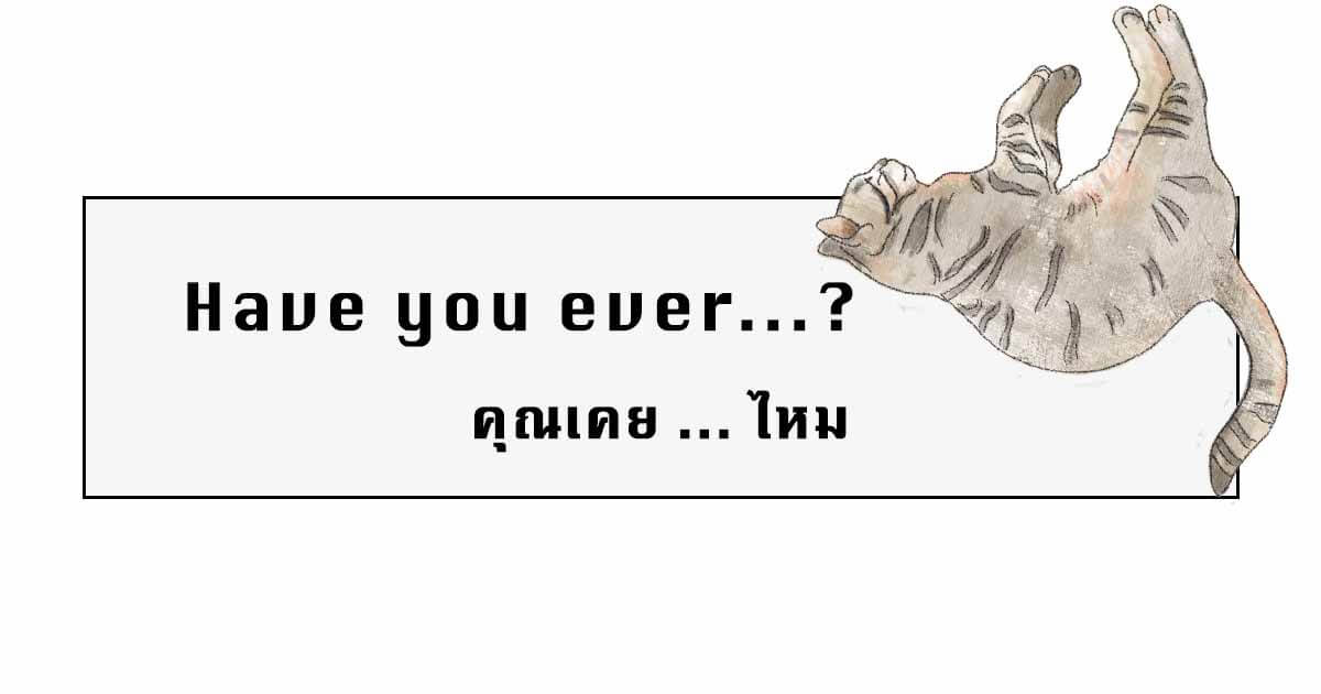 Have you ever in Thai Language