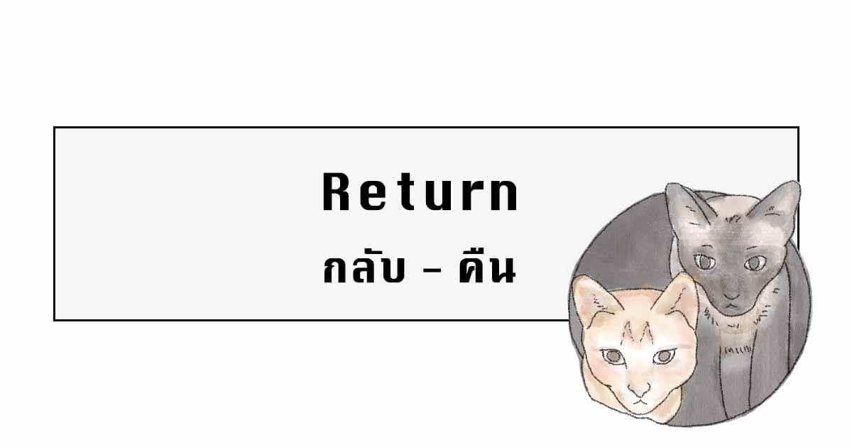 Return in Thai Language