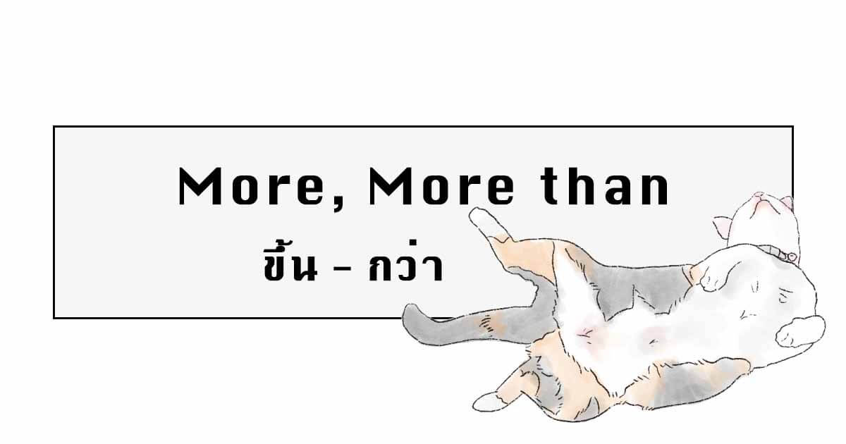 More and More Than in Thai Language