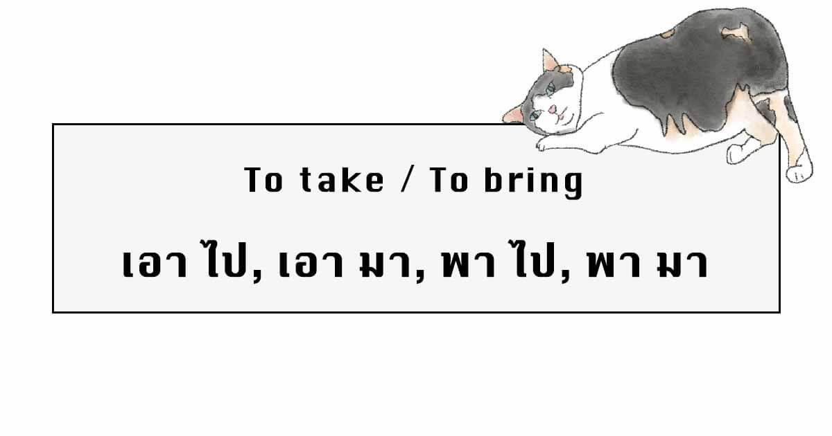 Take Bring in Thai Language