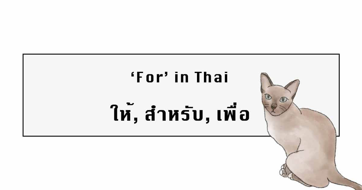 The Word For in Thai Language