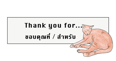 Thank you for in Thai Language
