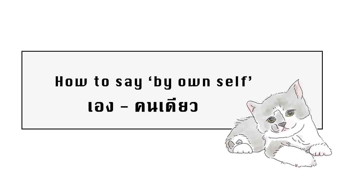 by own self in Thai